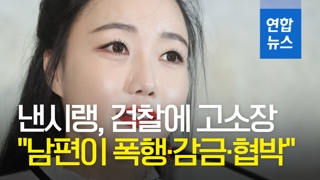 """[영상] 낸시랭, 검찰에 고소장 """"남편이 폭행·감금·협박"""""""