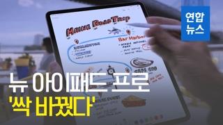 [영상] 애플, 아이패드 신제품 공개…무엇이 바뀌었나?