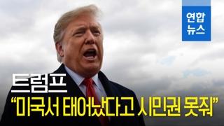 [영상] 美원정출산 이제 끝?…트럼프 '출생시민권' 폐지 검토