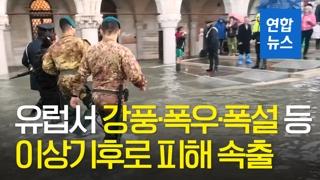 [영상] 유럽서 강풍·폭우·폭설 등 이상기후로 피해 속출