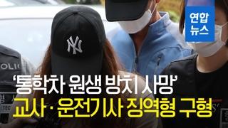 [영상] '통학차 원생 방치 사망' 교사·운전기사 금고 2∼3년 구형