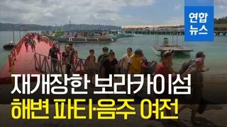 [영상] 6개월만에 개방한 필리핀 보라카이섬…해변파티·음주 다시 기승