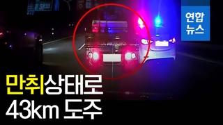 [영상] 한밤 만취운전자 43㎞ 도주극…경찰과 시민 함께 추격