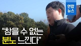 """[영상] 양진호 폭행 피해자 """"인격 무참히 짓밟혀…강한 분노"""""""