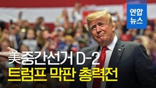 [영상] 美 중간선거, 트럼프 막바지 지원 '총력'