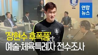 [영상] '장현수 후폭풍' 예술·체육 병역특례자 봉사기록 전수조사