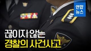 """[영상] 끊이지 않는 사건사고…""""절대 경찰일 수 없어"""""""