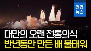 [영상] 대만의 오랜 전통의식…반년동안 만든 배 불태워