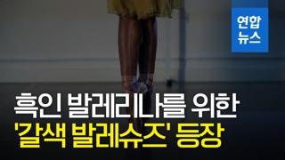 [영상] 흑인 발레리나를 위한 첫 '갈색 발레슈즈' 등장