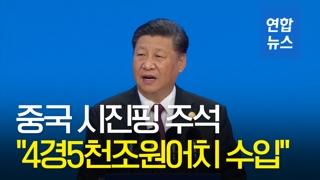 """[영상] 중국 시진핑 주석 """"15년간 4경5천조원어치 수입"""""""