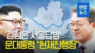 """[영상] 문대통령 """"김정은 서울답방 현재진행형…연내 가정"""""""