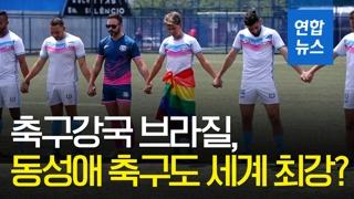 [영상] 축구 강국 브라질, 동성애 축구도 세계 최강?