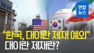 """[영상] """"한국, 대이란 제재 예외""""…대이란 제재가 뭐길래"""