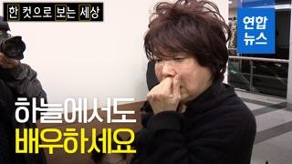 """[한·보·세] 배우 김수미 """"선생님, 하늘에서도 배우하세요"""""""