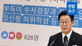 """[영상] 이재명 고발 예고, 경찰 """"수사 공정했다"""""""