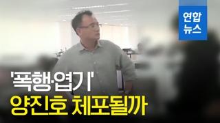 [영상] '폭행·엽기' 양진호 이번주 경찰조사…체포도 검토