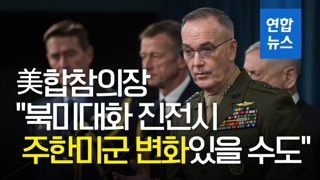 """[영상] 미국 합참의장 """"북미대화 진전시 주한미군 변화 있을 수도"""""""