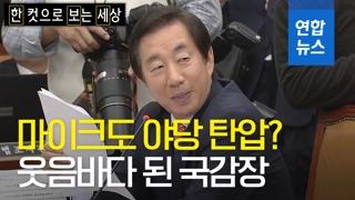 [한·보·세] 마이크도 야당 탄압? 웃음바다 된 국감장