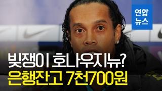 [영상] 축구스타 아니 빚쟁이 호나우지뉴? 은행잔고 7천700원