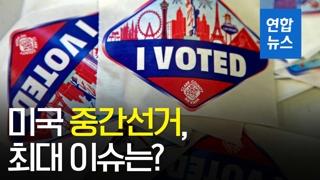 [영상] 미국 중간선거 개표…최대이슈는 '건강보험'