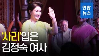 """[영상] '사리'입은 김정숙 여사…모디총리 """"깊이 감사"""""""