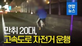"""[영상] 만취 20대, 고속도로 자전거 운행…""""집에 빨리가려고"""""""
