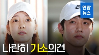[영상] 경찰, 구하라와 전남친 최종범 모두 '기소의견'