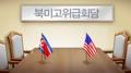 Departamento de Estado de EE. UU.: Se pospone la reunión entre Pompeo y un funci..