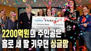 [자막뉴스] 천신만고 끝에 찾은 美복권 '잭팟'…2,200억원 수령