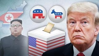 미국 중간선거 끝나자마자…회담연기 배경 뭘까?