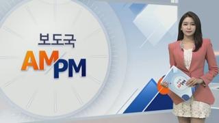 [AM-PM] 사법개혁특위 전체회의…법원ㆍ법무부 업무보고 外