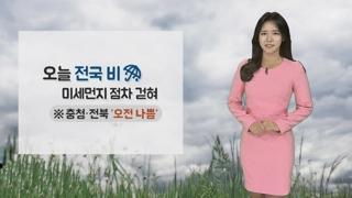 [날씨] 오늘 전국 많은 비…미세먼지 점차 걷혀