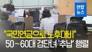 [영상] 50∼60대 경력단절여성 국민연금 '추납' 급증한 이유는?