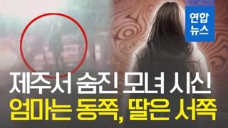 [영상] 제주서 숨진 모녀 시신…엄마는 동쪽, 딸은 서쪽에서 발견