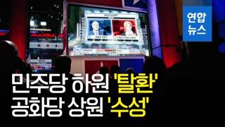 [영상] 미 중간선거, 민주당 하원 '탈환'…공화당 상원 '수성'