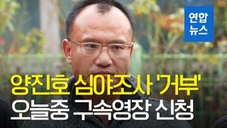 [영상] 양진호 심야조사 '거부'…오늘중 구속영장 신청