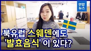 [영상] 밥상 위 북유럽…스웨덴식 발효음식 '눈길'