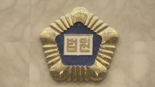 """대법 """"사법농단 특별재판부 설치는 위헌 소지"""""""