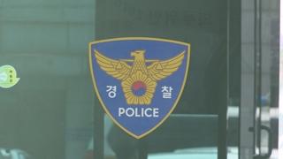 만취해 70대 경비원 폭행한 20대 검찰 송치