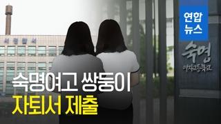 [영상] 숙명여고 前교무부장 쌍둥이 딸 자퇴서 제출