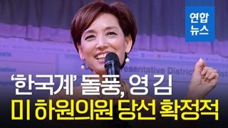 [영상] 한인 1.5세 영 김 후보...미 연방하원의원 당선 확정적