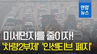 [영상] '미세먼지 차량2부제' 민간도 적용…클린디젤 정책 공식 폐기