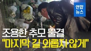 [영상] 거제 무차별 폭행 사망 여성 애도...조용한 추모제 열려