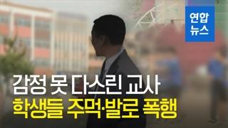 [영상] 감정 못 다스린 고교 교사, 주먹과 발로 학생들 폭행