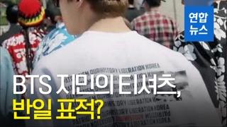 [영상] BTS, 일본 음악방송 출연 취소…지민의 티셔츠 때문?