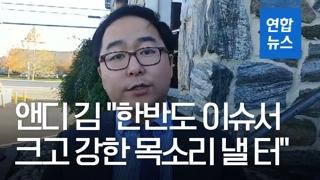 """[영상] '美하원 입성' 앤디 김 """"北과의 평화가 최우선순위"""""""