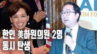 """[자막뉴스] 앤디 김·영 김 """"한미관계 다리역할 할것"""""""