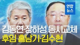 [영상] '경제투톱' 김&장 동시교체…후임 홍남기·김수현은?
