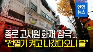 """[영상] 종로 고시원 화재 '참극'…""""전열기 켜고 나갔다오니 불"""""""