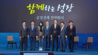 """정부 """"상생협력ㆍ공정경제 흔들림없이 추진"""""""